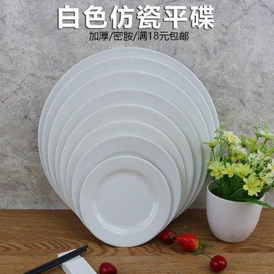 yoyo淘淘樂 白色加厚仿瓷平盤平碟塑...