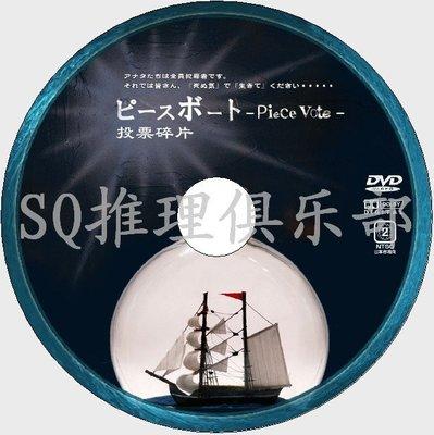 2011推理劇DVD:Piece Vote 投票的碎片[濱田岳/平愛梨/藤原龍也]DVD