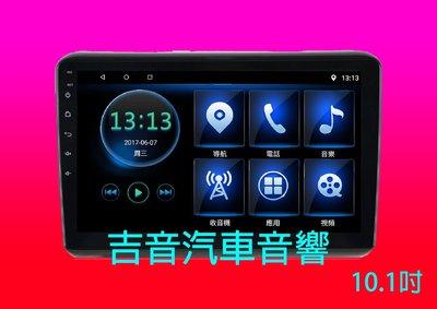 ◎吉音汽車音響◎JHY 本田 HRV 10.1吋安卓專用機內建衛星導航/USB/WIFI上網/藍芽/互聯/PLAY商店