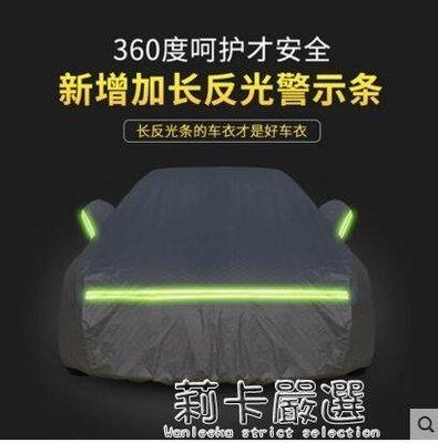 汽車車衣車罩防曬防雨四季隔熱厚通用小車套保護防護防塵遮陽罩子