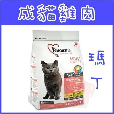 **貓狗大王**瑪丁貓飼料 (成貓雞肉口味) 2.72公斤