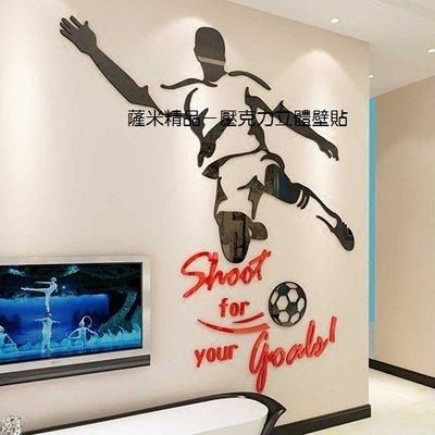 足球選手 壓克力壁貼 壁貼 男孩房 玩具間 足球