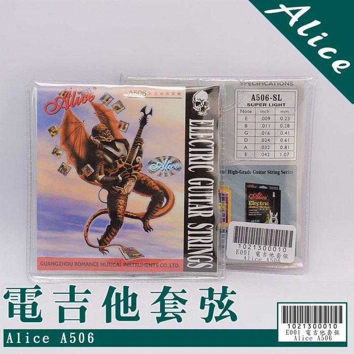 【嘟嘟牛奶糖】附發票 全新電吉他ALICE A506 專用套弦1-6弦 現貨優惠供應32元/套 E001