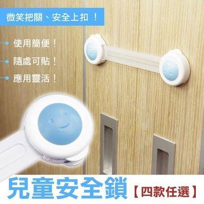 兒童安全防護鎖 抽屜冰箱窗戶門鎖 (2入裝)【AE06018-21】