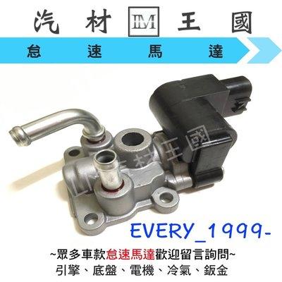 【LM汽材王國】 怠速馬達 EVERY 1.3 1999年後 副廠 IAC 冷車控制器 冷氣提速器 SUZUKI 鈴木