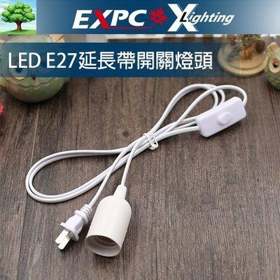 E27轉接燈座 帶開關 電源線 延長線 接插頭 EXPC X-LIGHTING