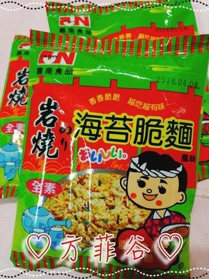 ❤︎方菲谷❤︎ 台灣零食 懷舊零食 古早味 嘉南 海苔脆麵 10包 另有香菇肉麵 蔥燒牛肉麵 排骨雞汁麵等
