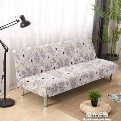 沙發罩萬能全蓋沙發床套簡易摺疊無扶手彈力罩布藝全包通用套子  全館免運 拍賣最低價