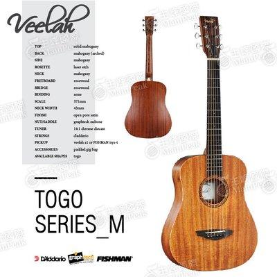 【送十大配件】免運全新 Veelah Togo-M 34吋旅行吉他 民謠吉他 桃花心木單板 Baby 桶身