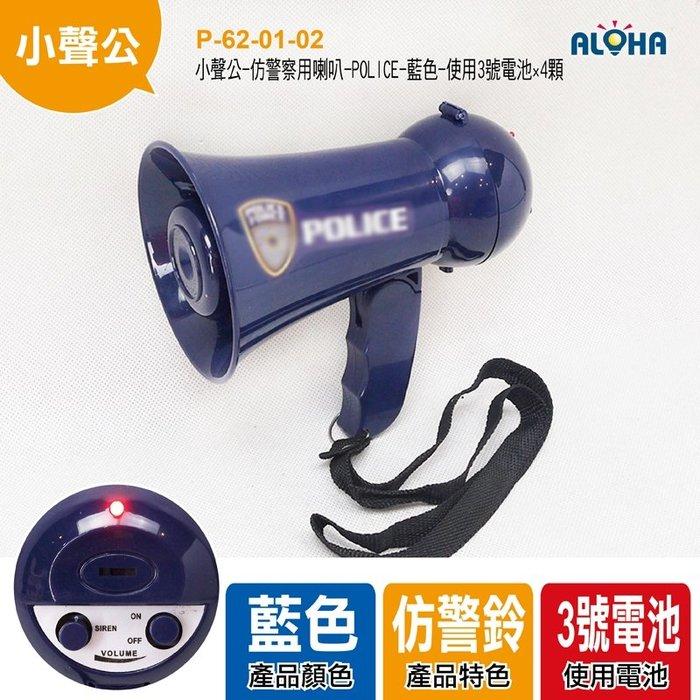 阿囉哈LED大賣場 迷你擴音器【P-62-01-02】小聲公-仿警察用喇叭-POLICE-藍色-電池版 遊戲 加油道具