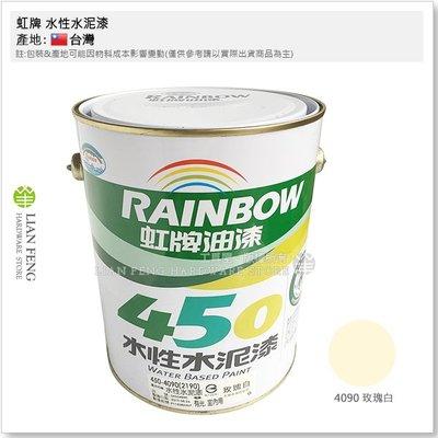 【工具屋】*含稅* 虹牌 450-4090 玫瑰白 有光型 加侖裝 水性水泥漆 亮光 內牆 室內用 面漆 壁面 台灣製