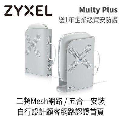 【全新含稅附發票】Zyxel Multy PLUS AC3000+ WSQ60 (雙包裝) 一年資安 三頻無線延伸系統