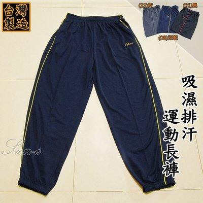加大尺碼 台灣製 吸濕排汗 縮口運動長褲 全腰圍鬆緊帶 排汗速乾(310-6566)藍色 灰色 黑色 sun-e