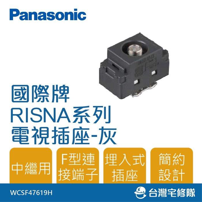 Panasonic國際牌 RISNA系列 WCSF47619H 電視插座 中繼-台灣宅修隊17ihome