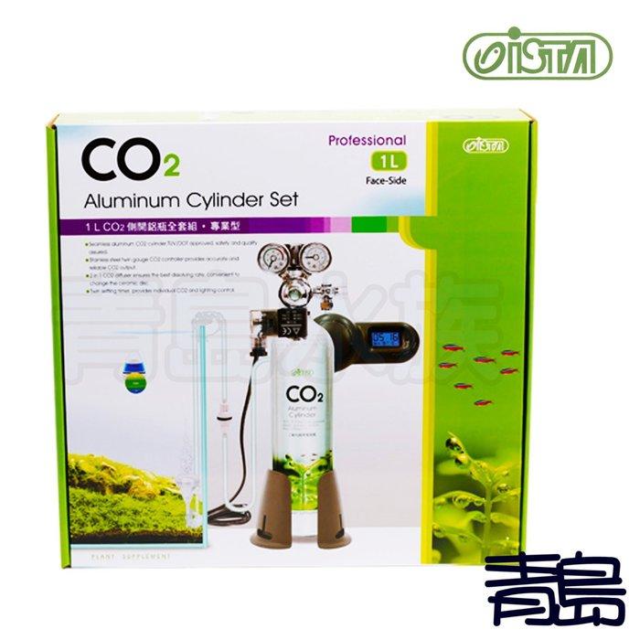 B。。。青島水族。。。I-684 台灣ISTA伊士達------CO2 側開鋁瓶全套組==1L專業型