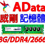 威剛 記憶體 8G DDR4 2666 8GB 桌上型電腦 ...