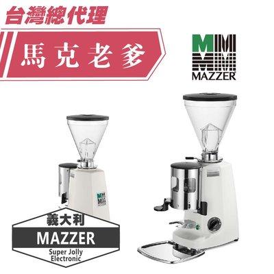 【馬克老爹烘焙】MAZZER Super Jolly Electronic 定量型磨豆機   來電洽詢