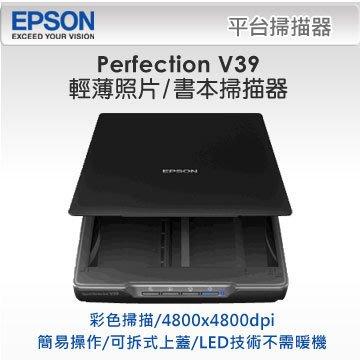 【永奇電腦】EPSON Perfection V39 輕薄照片/書本掃描器 / 全新品,有現貨