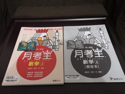 【高中HO】 跨版本 月考王 數學4 附解答本 龍騰