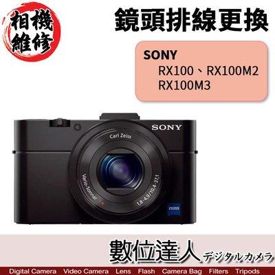 【數位達人相機維修】鏡頭排線 更換 SONY RX100 RX100M2 RX100M3