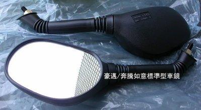 《MOTO車》奔騰/如意125標準型車鏡/後照鏡 8mm(正正牙)單支100元,G3 奔騰 GP可改