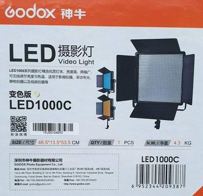 Godox LED1000C・1000顆 可調色溫 LED攝影燈 太陽燈 無線遙控 補光燈 (附電源供應器+遙控器 )