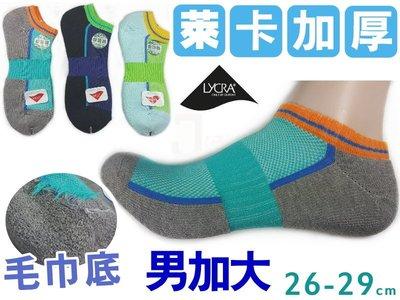 L-74 萊卡-T字氣墊襪【大J襪庫】3雙組165元-加大尺碼XXL船襪踝襪運動慢跑襪-隱形襪純棉襪短襪-男襪萊卡加厚襪