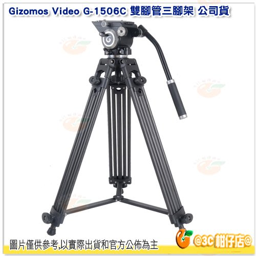 Gizomos Video G-1506C 75mm 超大球碗雙腳管 三腳架 公司貨 碳纖腳架 賞鳥 載重6KG