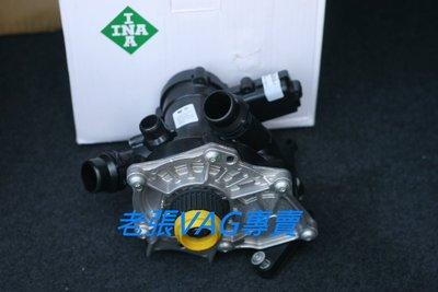 全新德國 INA 節溫器水泵總成 奧迪A3 8V 1.8T A4 B9 2.0T GOLF7 GTI A4 B8.5