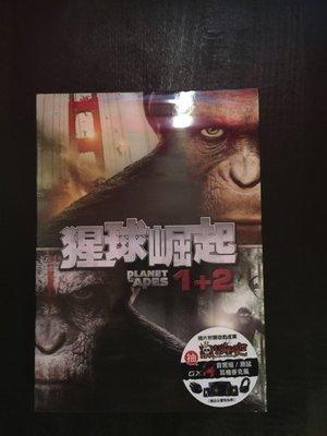 (全新未拆封)猩球崛起 PLANET OF THE APES 1+2套裝DVD(得利公司貨)