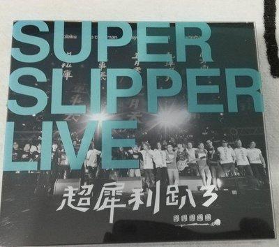 超犀利趴3專輯《團團團團團》,五月天/董事長樂團