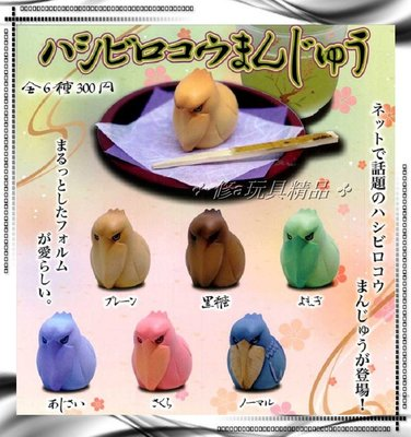 ✤ 修a玩具精品 ✤ ☾ 日本扭蛋 ☽日本正版 鯨頭鸛造型饅頭 全6款 整套優惠販售中