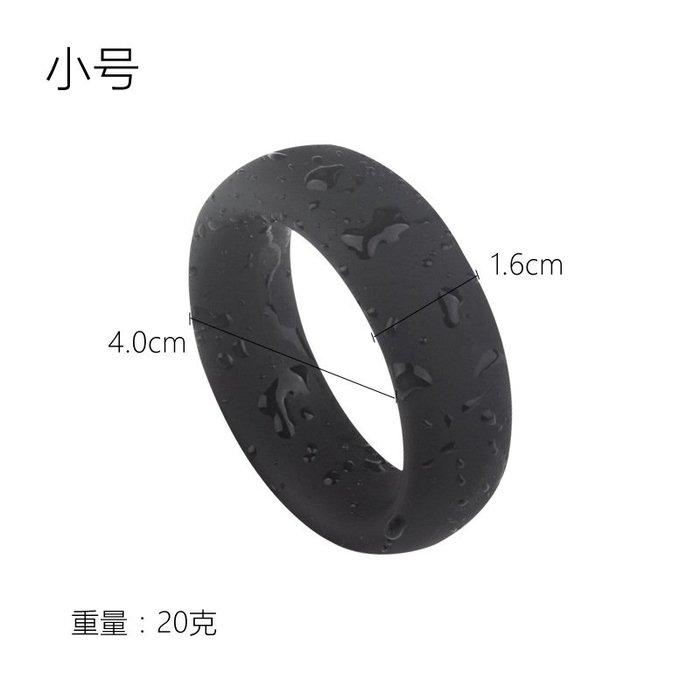 男生專用 矽膠環 小號 內徑約 4 公分 【台灣出貨/現貨】