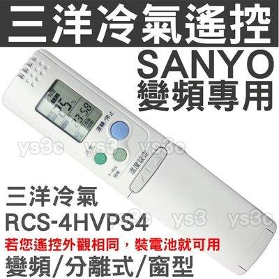 (現貨)三洋變頻冷氣遙控器 RCS-4HVPS4【25合1全系列適用】SANYO三洋 變頻 窗型 分離式 冷氣 遙控器