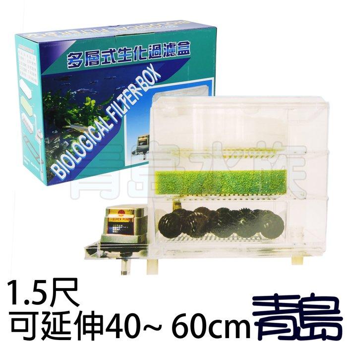 M。。。青島水族。。。E-0003台灣飛魚-多層式滴流過濾槽(含馬達 接管 濾材)==三層(1.5尺透明)40-60cm