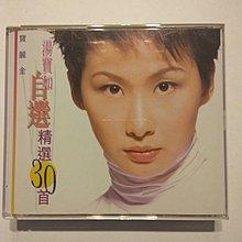 湯寶如 自選精選30首 CD