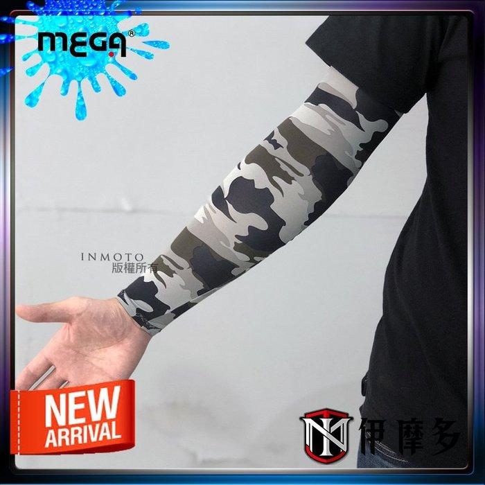 伊摩多※Mega coouv 酷涼袖套 降低3度 一對 抗UV 防曬 UPF50+ 涼感 透氣 柔軟 彈性。迷彩綠新色