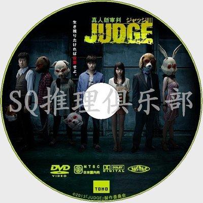 2014犯罪懸疑片DVD:真人版審判/JUDGE審判【瀬戸康史/有村架純】DVD