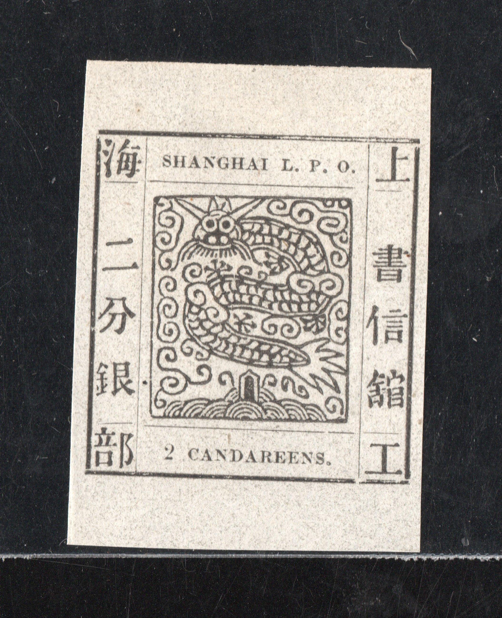 BB5 (代拍品)清代上海工部書信館大龍2分官方複印票版式#S-4新票罕少,品相請詳參各圖示。