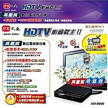 【eYe攝影】現貨 PX大通 HD-8000 極致教主高畫質數位機上盒 電視盒 高畫質HD 可錄影 時光平移 回溯