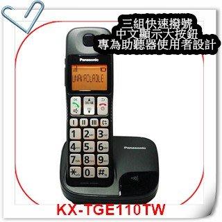 *~征征小館~*【Panasonic 國際 KX-TGE110TW 無線電話】大字體、按鍵數位【安心選購】