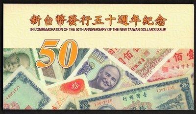{集郵家}~新台幣發行五十週年紀念性塑膠鈔劵 台灣紙鈔