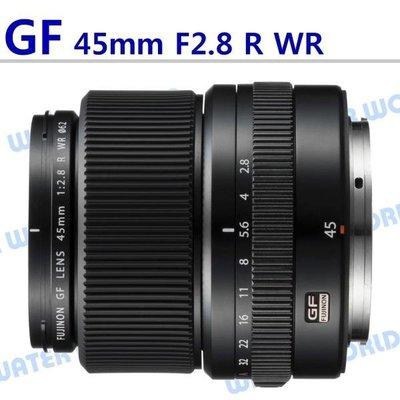 【中壢NOVA-水世界】富士 FUJIFILM GF 45mm F2.8 R WR 廣角定焦鏡頭 保固一年 平輸