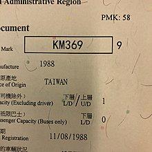 Car Plate Number (車牌)-KM369