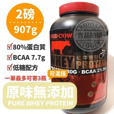 原味無添加 紅牛乳清蛋白 2磅 907g BCAA 支鏈胺基酸 白胺酸 紅牛聰勁即溶乳清蛋白 乳清 濃縮乳清蛋白