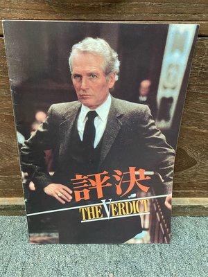 大審判The Verdict(1982年)日本電影場刊