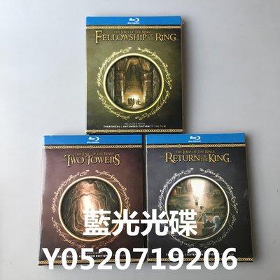 藍光BD電影 魔戒 指環王 魔戒三部曲 完整花絮加長版 高清1080P 繁體中字 全新盒裝