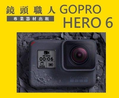 ☆鏡頭職人☆ ::GoPro HERO6 HERO 6 出租 附防水殼 再免費配件3選2  師大 板橋 楊梅