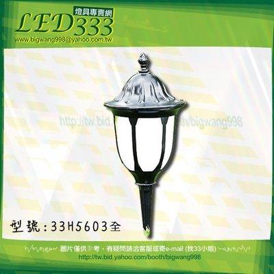 §LED333§ (33H5603全)戶外插地燈 PC罩 鋁製小型 庭園燈E27*1適用於露台景觀外陽台另有崁燈