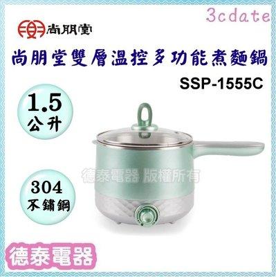 尚朋堂【SSP-1555C】雙層溫控多功能煮麵鍋【德泰電器】
